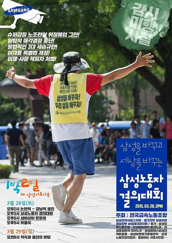 328삼성노동자대회안내웹자보
